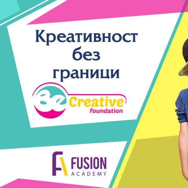Za Kreativnost bez granici Fusion Academy2