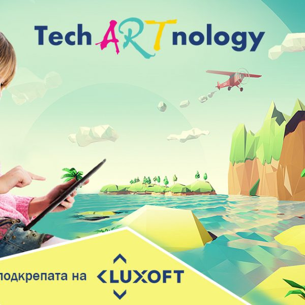 Za TechARTnology Fusion Academy